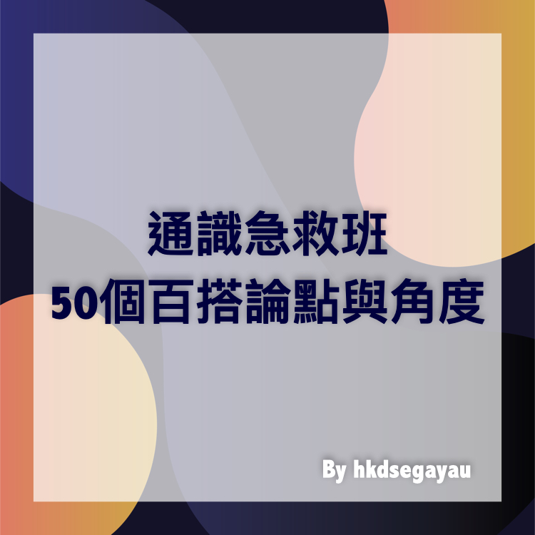 DSE 通識急救班:50個百搭論點與角度 by hkdsegayau