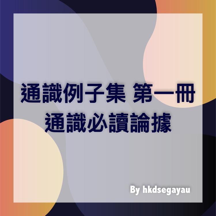 DSE 通識例子集 第一冊 必讀論據 by hkdsegayau