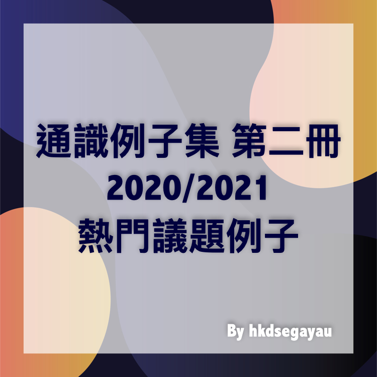 DSE 通識例子集 第二冊 2020/2021熱門議題例子 by hkdsegayau