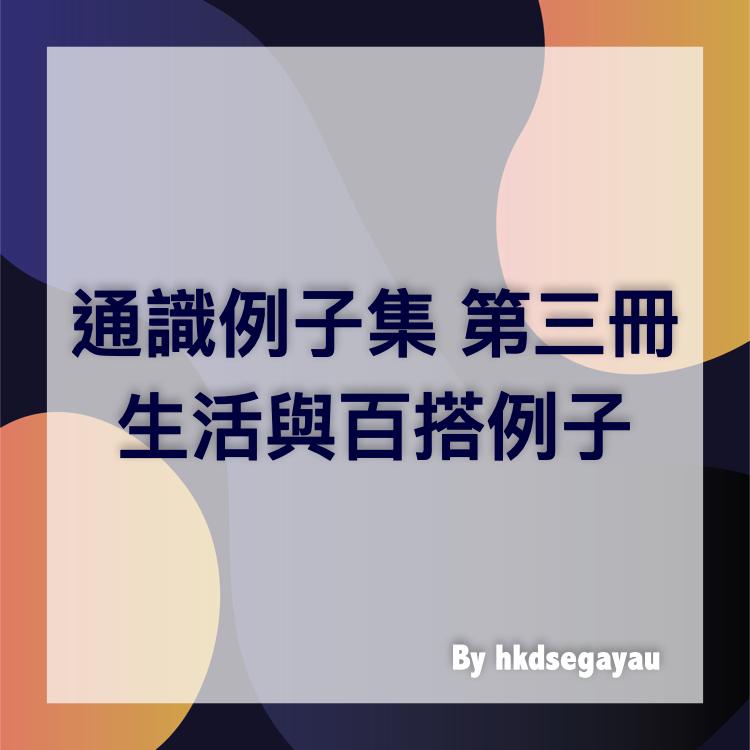 DSE 通識例子集 第三冊 生活與百搭例子 by hkdsegayau