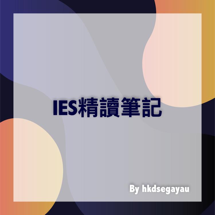 DSE 通識 IES 精讀筆記 by hkdsegayau