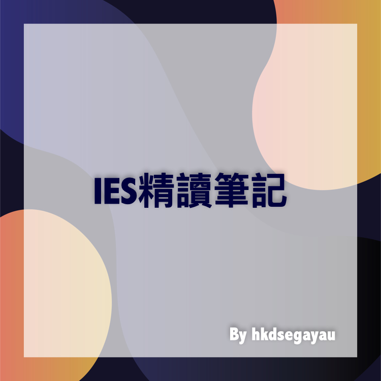 DSE 通識 IES 精讀筆記 by hkdsegayau