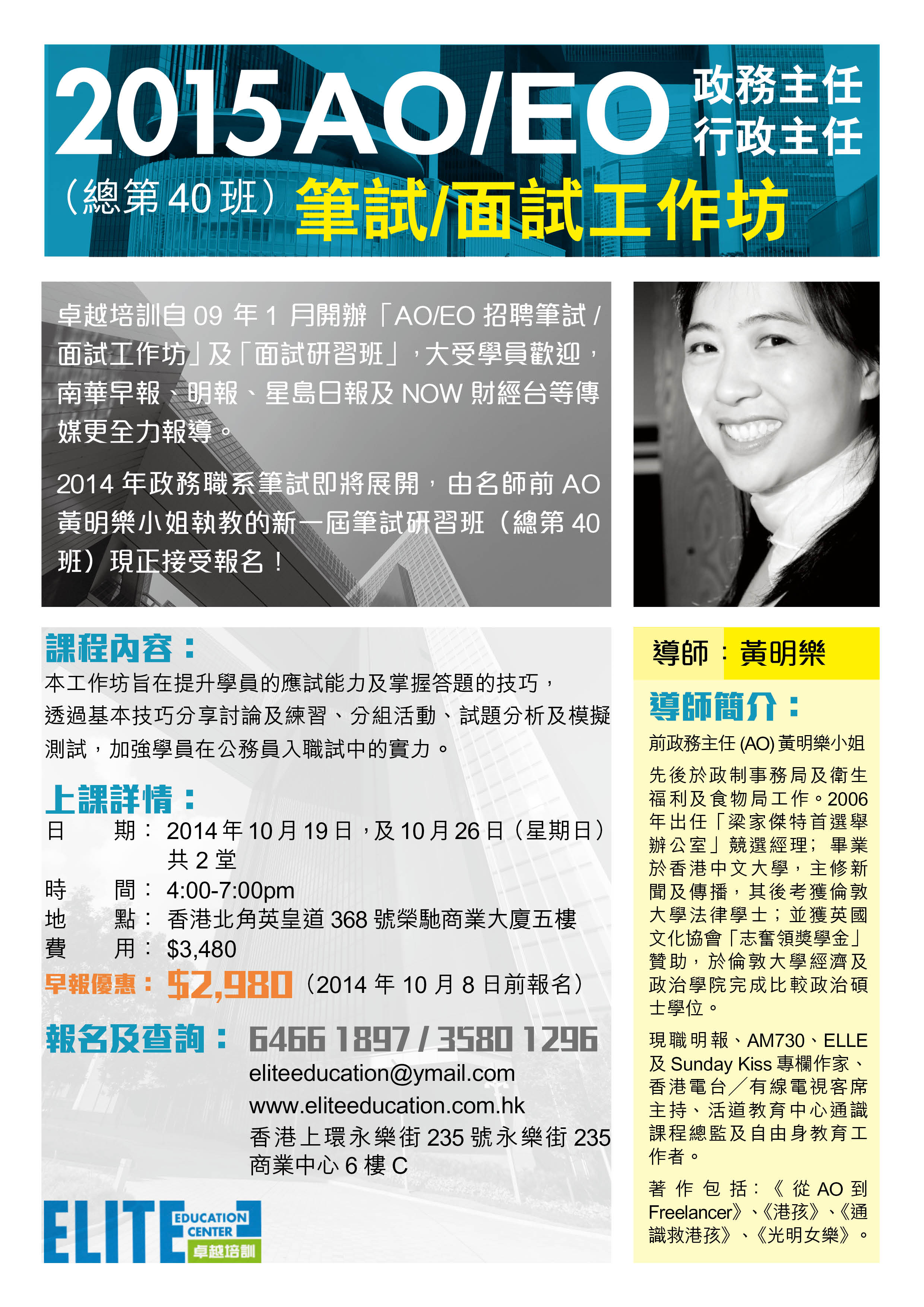 2015 黃明樂 AO/EO筆試/面試工作坊(總第40班)   Elite Education 卓越培訓