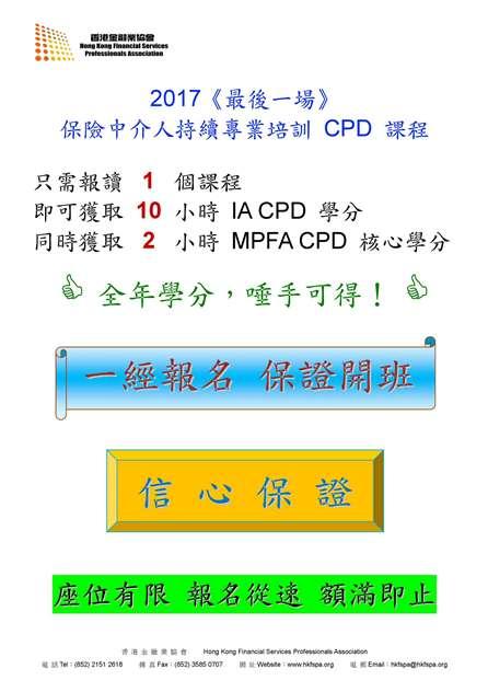 香港金融業協會 Hong Kong Financial Services Professionals Association