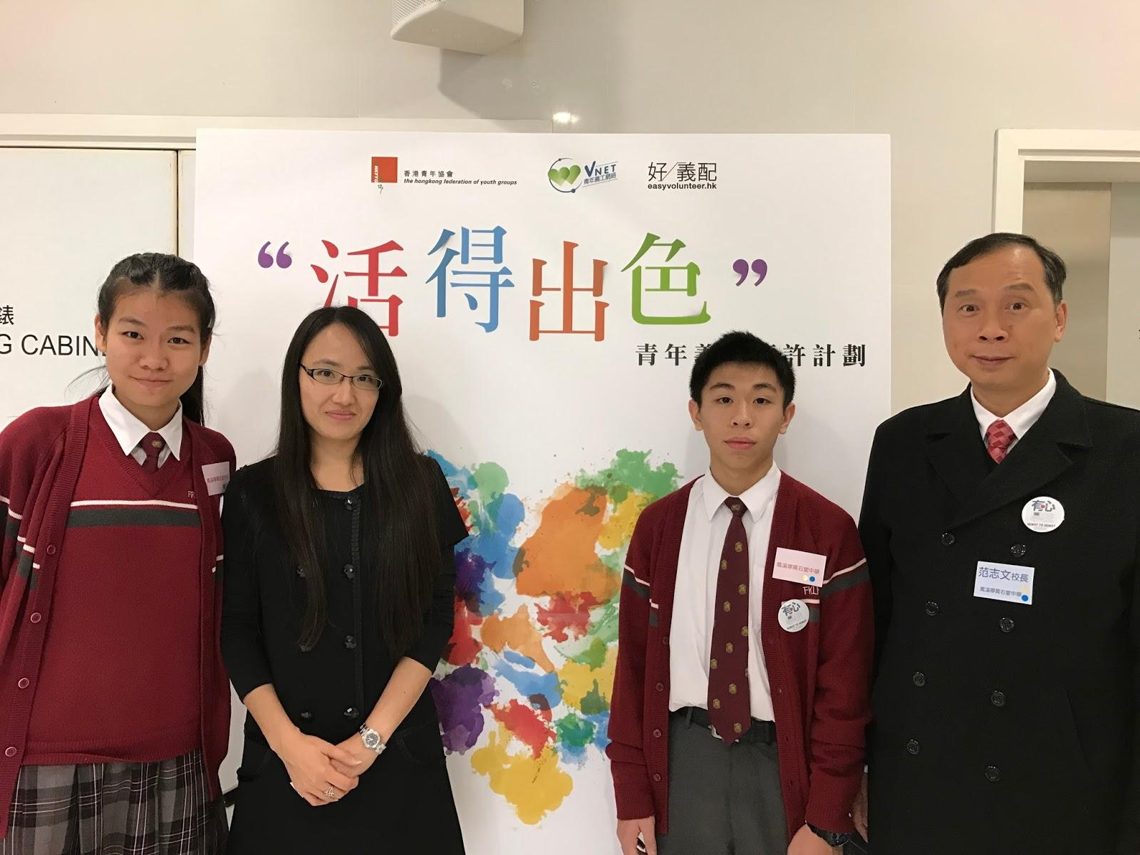 香港青年協會《有心計劃》嘉許禮 – 香港青年協會 The Hong Kong Federation of Youth Groups