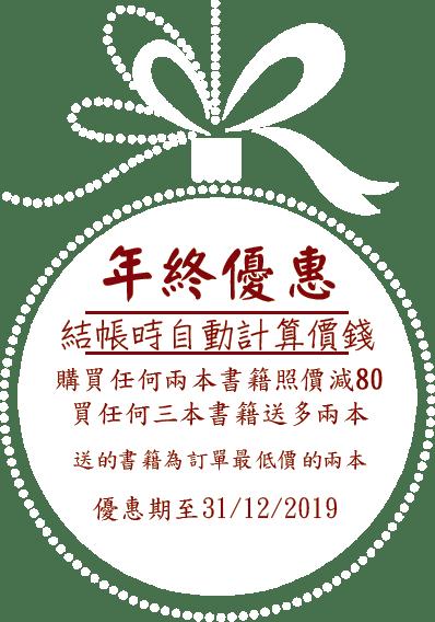 線上商店 | 香港鐵飯碗