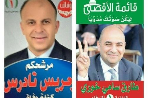حمى منافسة الوحدات والفيصلي تنتقل من الملاعب إلى الانتخابات