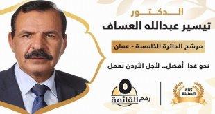 الدكتور تيسير العساف يفتتح مقره الانتخابي.. الجمعة