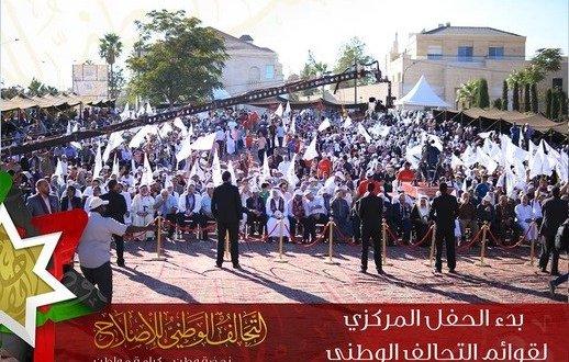 انطلاق فعاليات المهرجان المركزي للتحالف الوطني وسط مشاركة حاشدة - (صور)