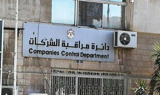 اجتماعات مجالس إدارات الشركات عن بعد وبشروط