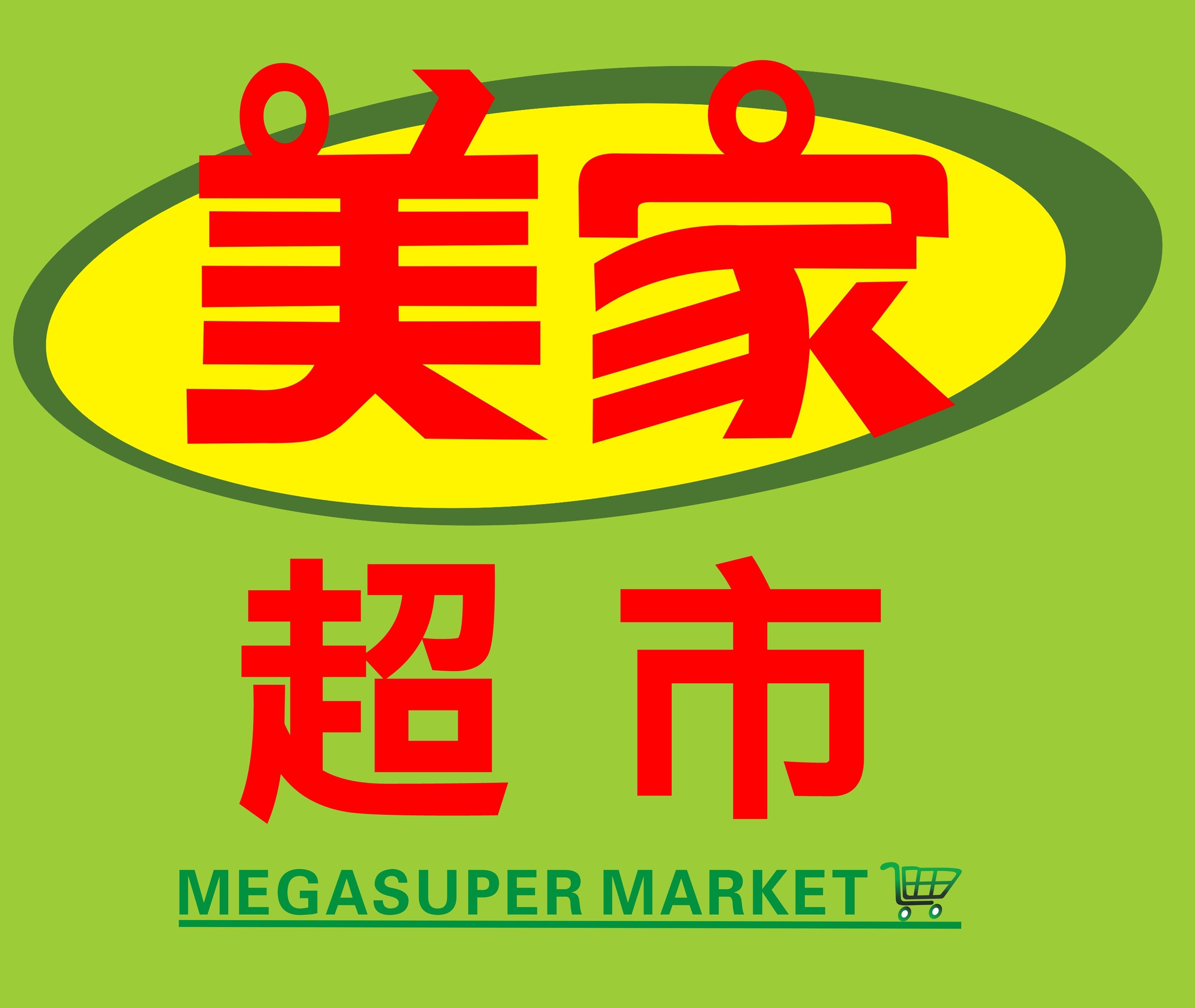店鋪一覽   美家超級市場