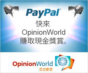 香港調查賺錢網站(已收錢) - 填問卷賺錢