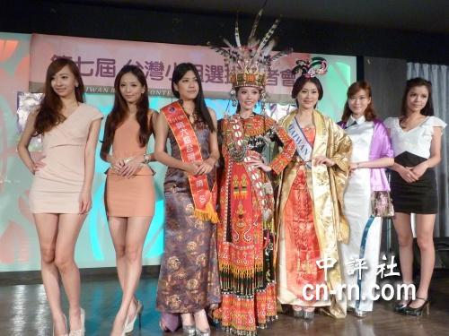 中國評論新聞:臺灣小姐選拔開跑 首度評估讓變性人參賽