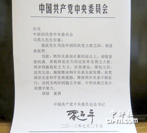 中國評論新聞:習近平祝賀馬英九當選新一任國民黨主席
