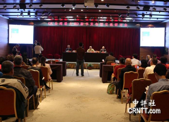 從臺灣看大陸:臺灣真正的學者風範