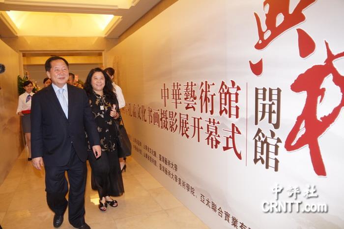 中華藝術館101大樓開館 中國夢基地