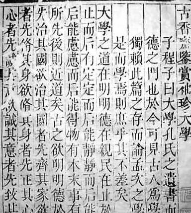 """中國評論新聞:朱熹《大學章句》中對""""止於至善""""的誤讀"""