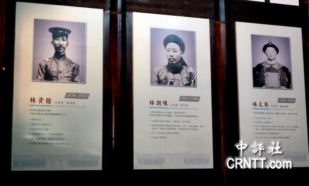 中評鏡頭:霧峰百年林家 三代民族英雄