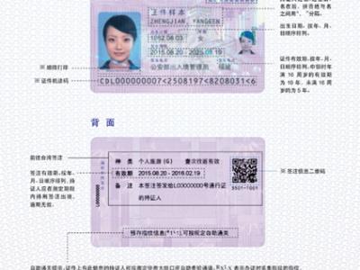 中國評論新聞:公安部啟用電子往來臺灣通行證