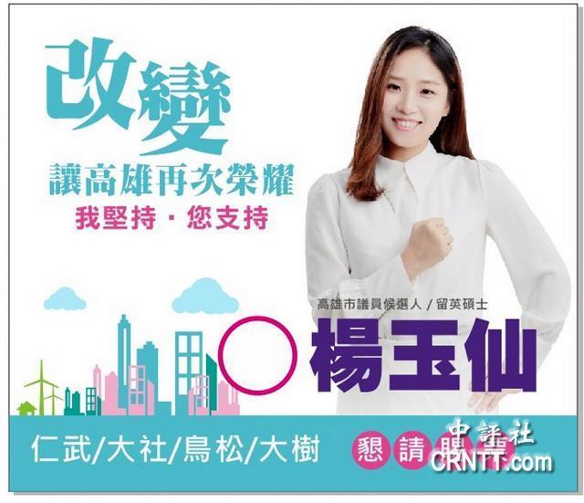 楊玉仙:高雄經濟每況愈下成沒有活力城市