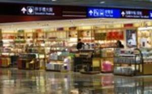 中評鏡頭:疫情擋旅客 機場免稅店促銷自救