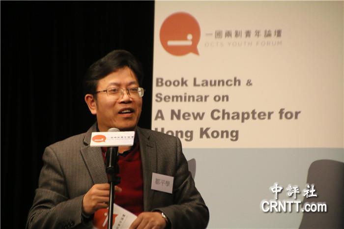 鄒平學:訂立香港國安法體現國家政治決斷