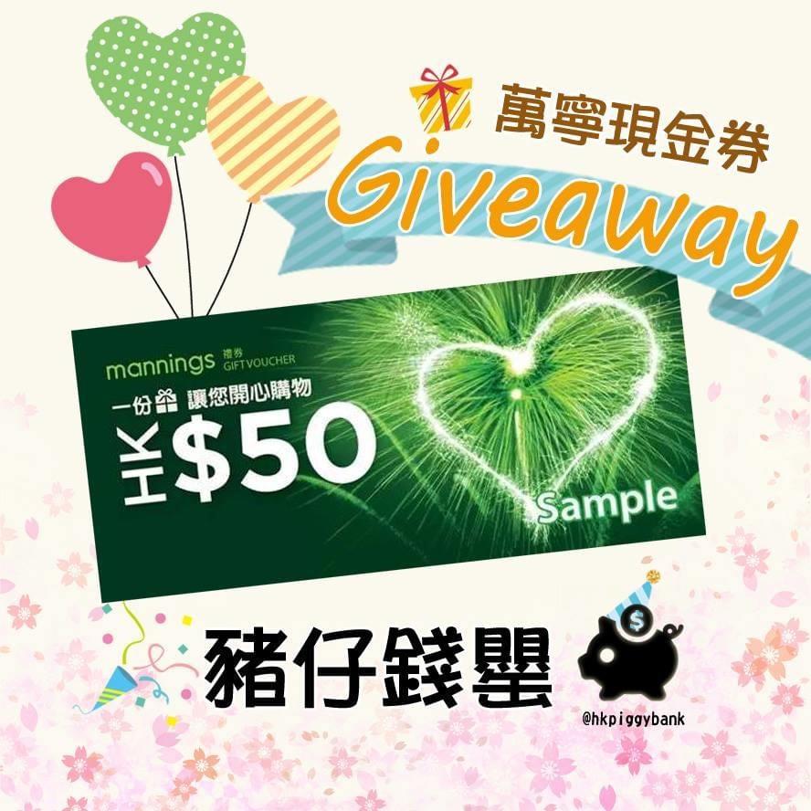 【 問答抽獎遊戲】送$50萬寧現金券! - hkpiggybank