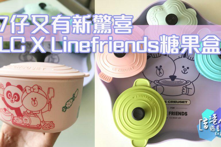 都市熱話:【LINE FRIENDS粉絲必買!推街頭系列盲盒!香港有售!】 - 香港人遊香港