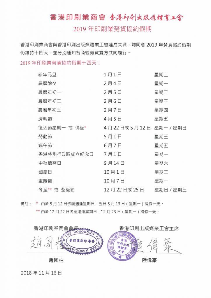 勞資協約假期(2019)簡介 – 香港印刷出版媒體業工會