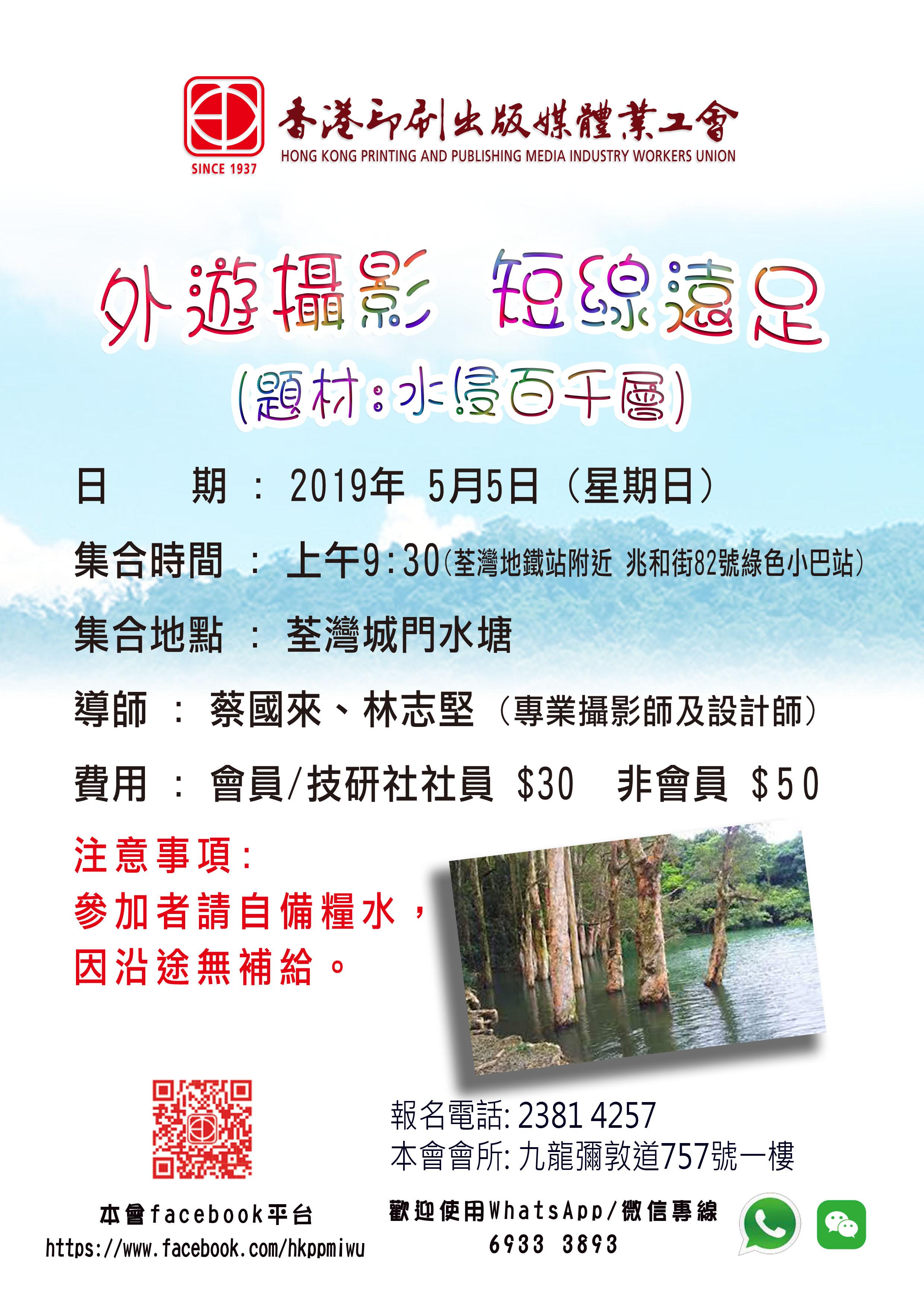 外遊攝影 短線遠足 (水浸百千層) – 香港印刷出版媒體業工會