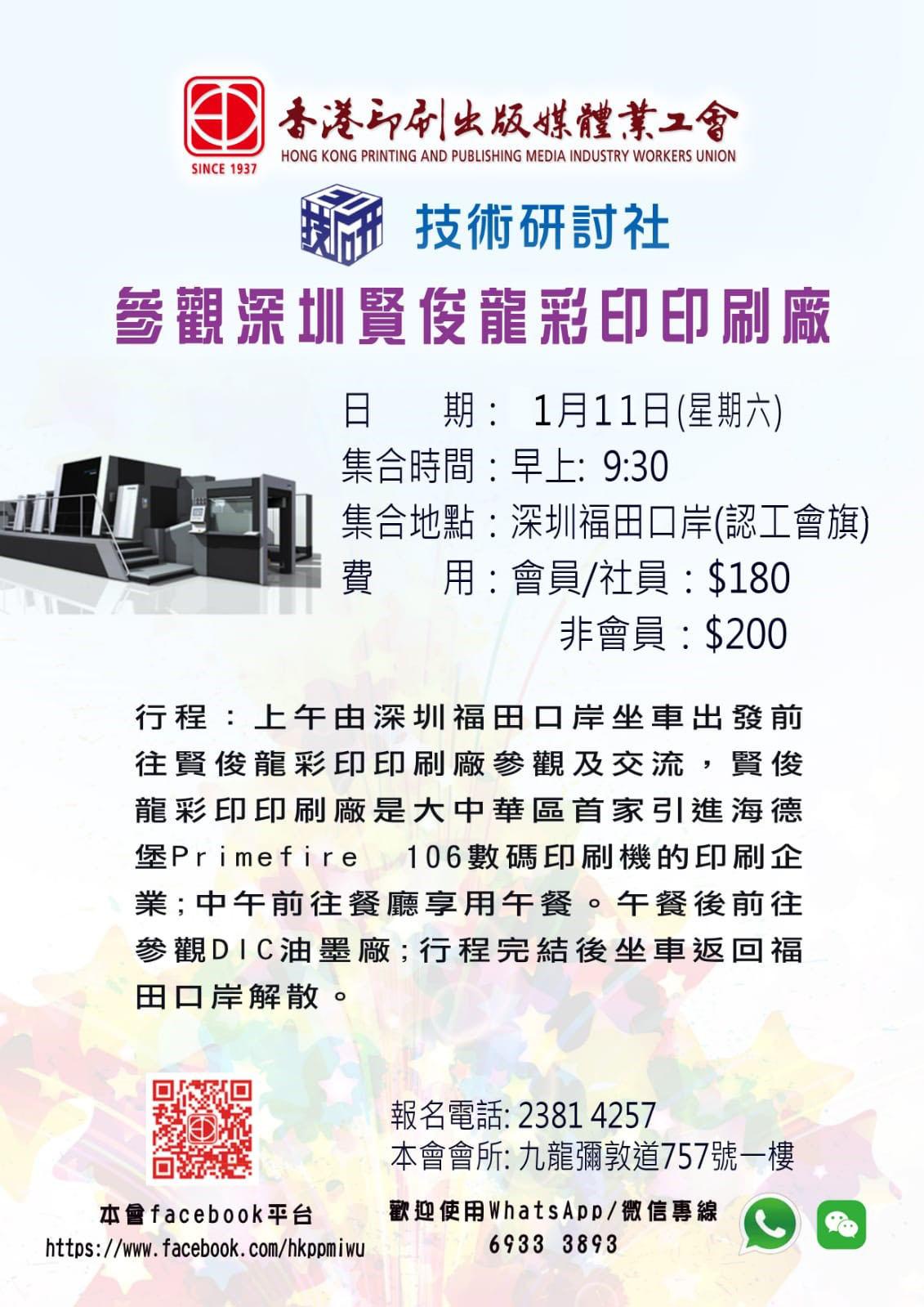 技研社活動2019 – 香港印刷出版媒體業工會