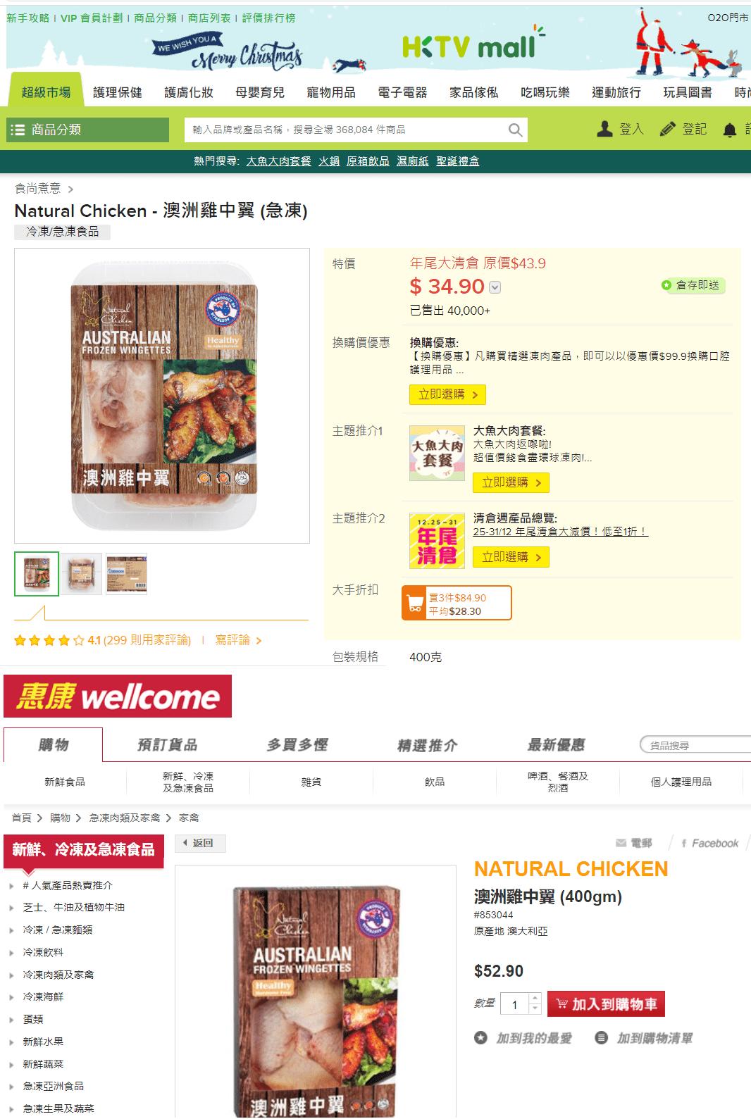 超市劈價搜尋器 2019.12.29 – 超市格價易