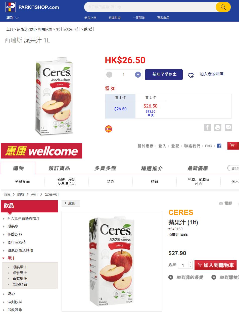 超市劈價搜尋器 2020.1.12 – 超市格價易