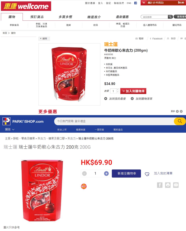 超市劈價搜尋器 2020.1.18 – 超市格價易