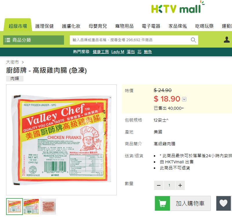 廚師牌 高級雞肉腸 – 超市格價易