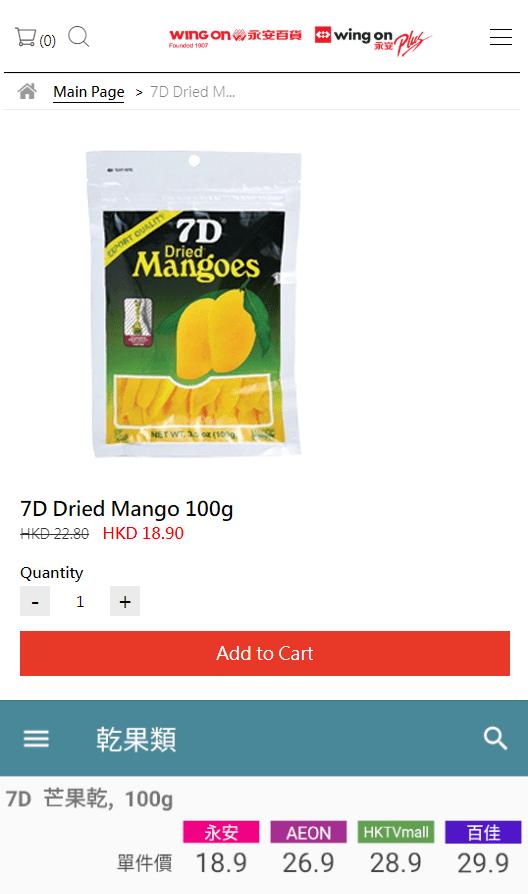 7D 芒果乾 – 超市格價易
