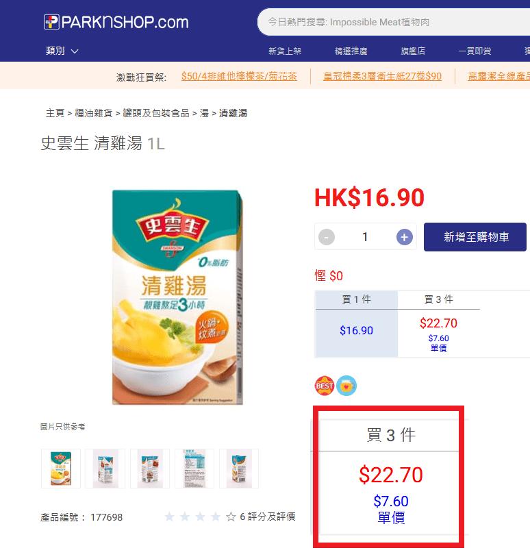 史雲生 清雞湯 – 超市格價易