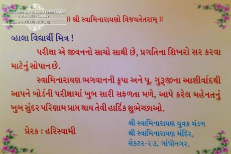 swaminarayan-temple-guruji-ashirwad-board-exam-students-1