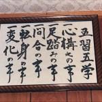 掛在牆上的空手道教條 Karatedo Mottos on a wal