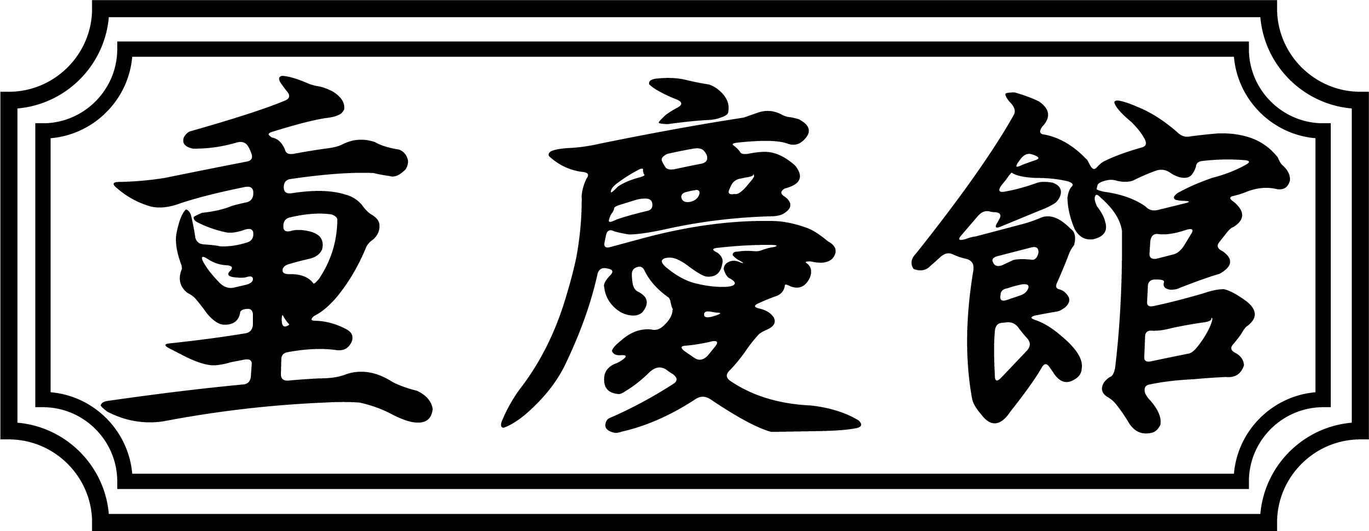 公司目錄 - 第 16 頁 | HKSlash 搵工兼職招聘網