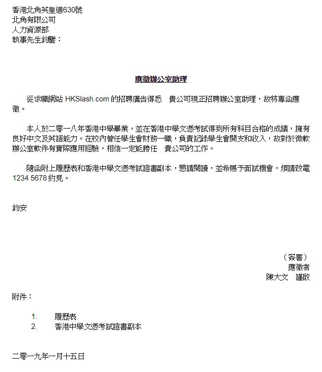 2019 年中文求職信