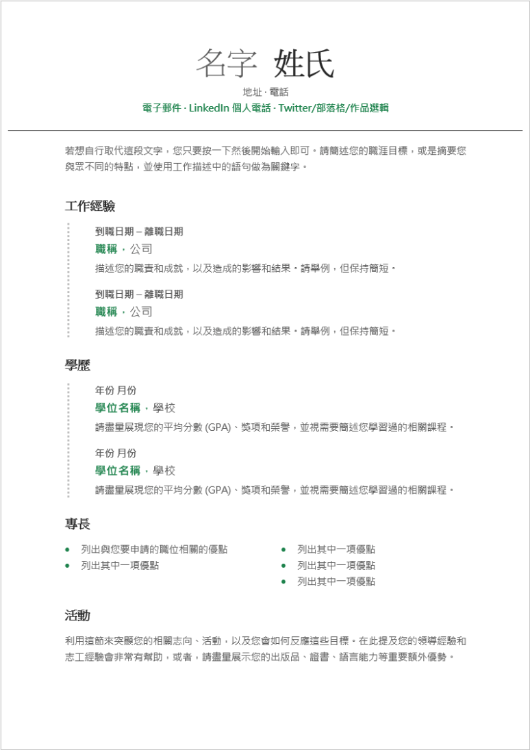 2019 最新清晰簡潔中文履歷表範本下載