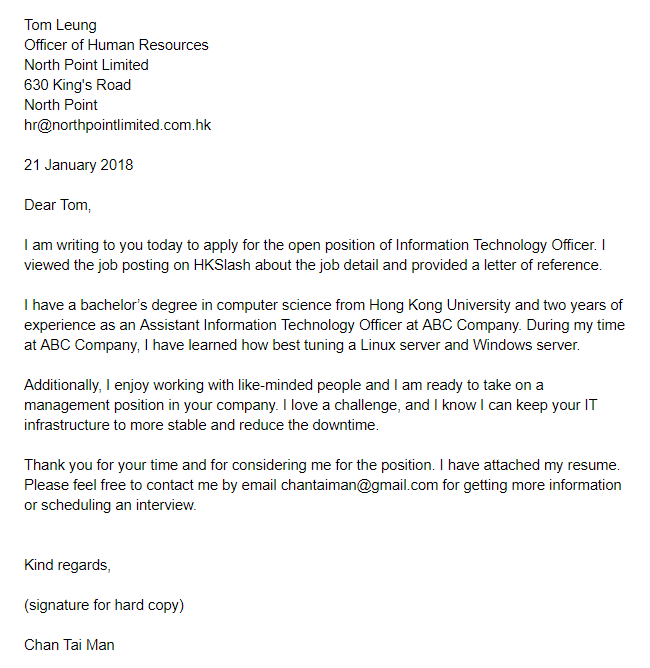 英文求職信