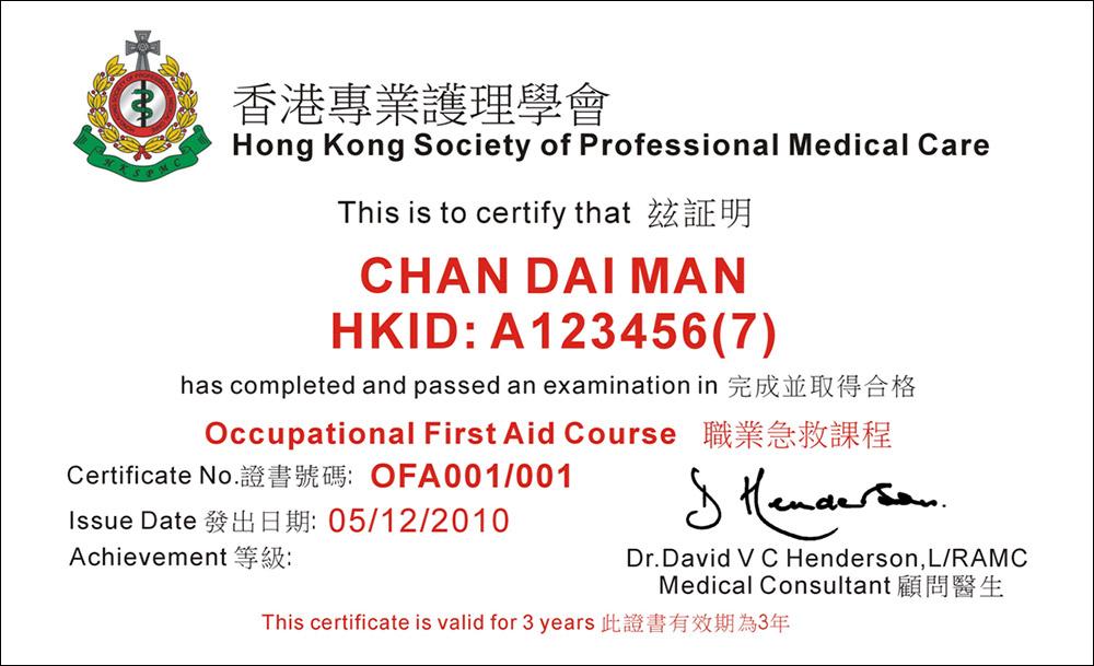 香港專業護理學會 Hong Kong Society of Professional Medical Care