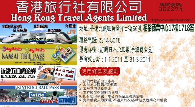 日本遊必備 – JR全國線,近鐵,關西車票 免手續費預訂 | My Blog