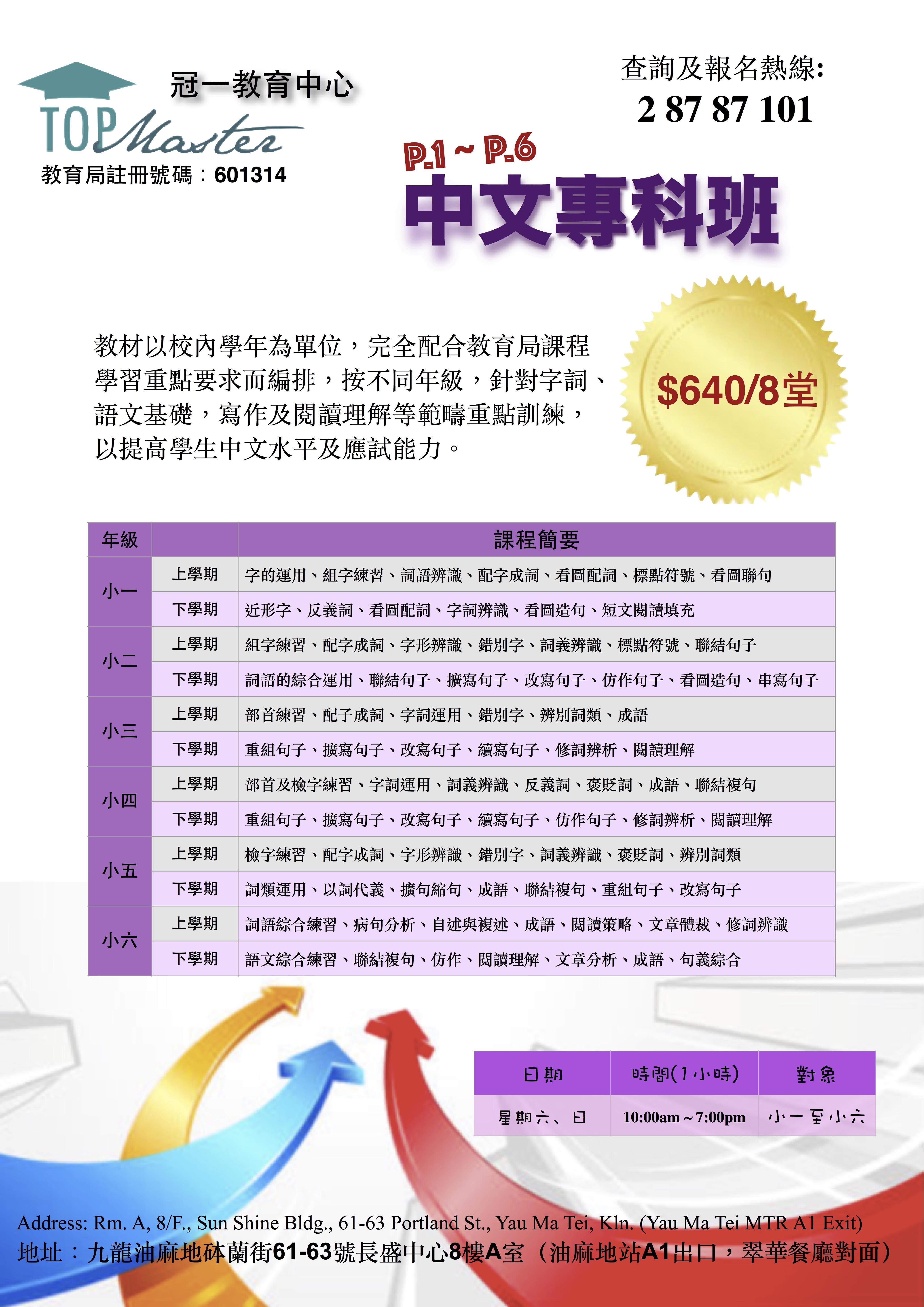 中文專科班 | Top Master Education Center 冠一教育中心
