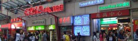 旺角   香港玩具店指引
