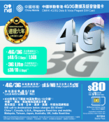 4g3g-data-voice-prepaid-sim-card-by-china-mobile