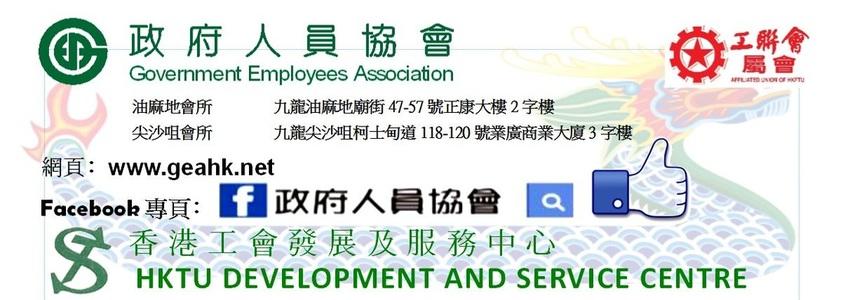 香港工會發展及服務中心HKTU Development and Service Centre - 首面