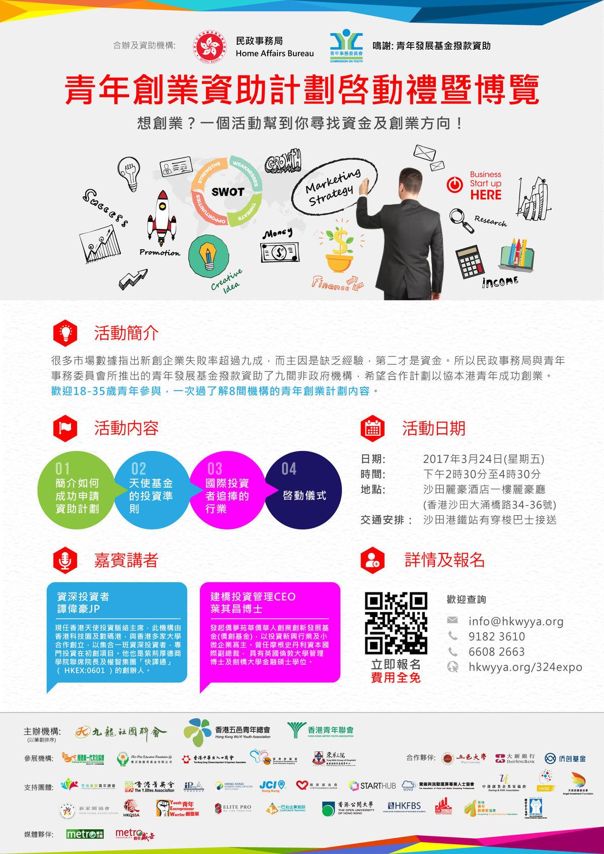 青年創業資助計劃啓動禮暨博覽 - 香港五邑青年總會